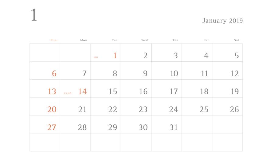 シンプルカレンダー横型(2019年版)
