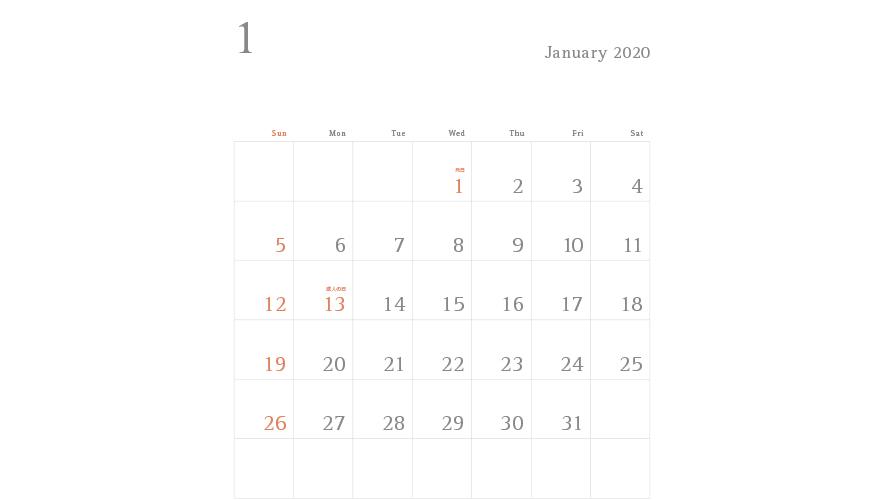 シンプルカレンダー縦型(2020年版)