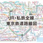 東京鉄道路線図(日本語版)