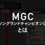 MGC(マラソングランドチャンピオンシップ)とは