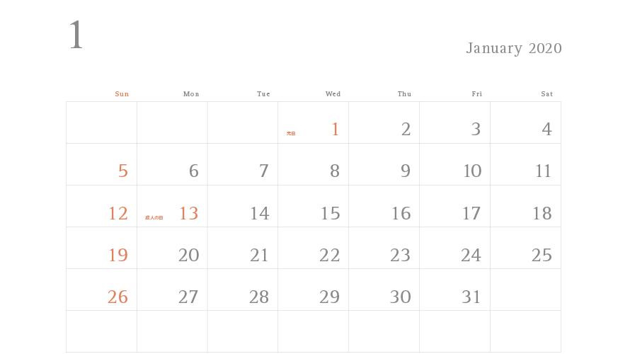 シンプルカレンダー横型(2020年版)