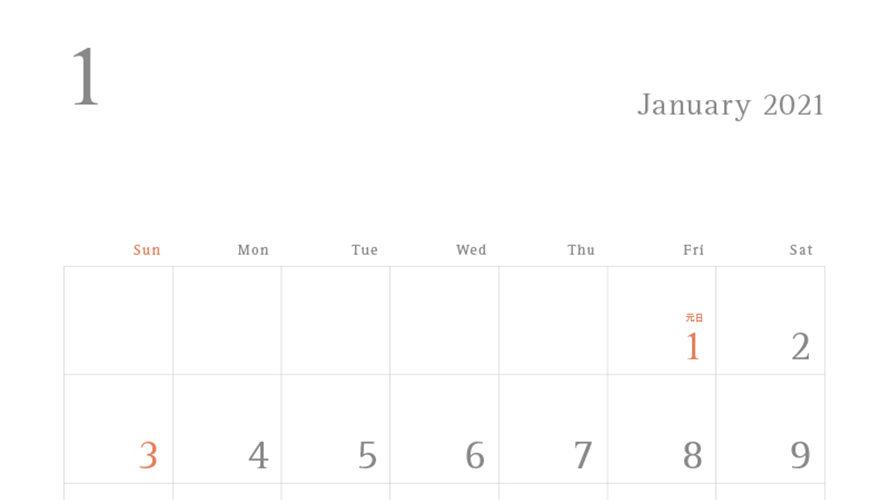 シンプルカレンダー縦型(2021年版)