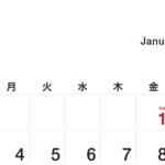 シンプルカレンダー縦型(2021年版・文字が見やすいデザイン)