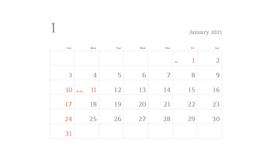シンプルカレンダー横型(2021年版)